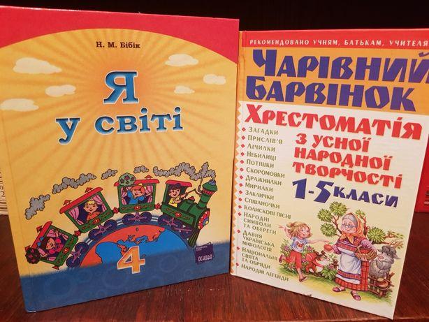 учебники книги для детей 4 класса словарь поделки сказки хрестоматии