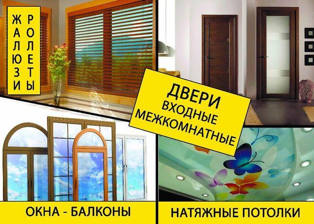 Межкомнатные,входные двери,металлопластиковые окна & двери,потолки