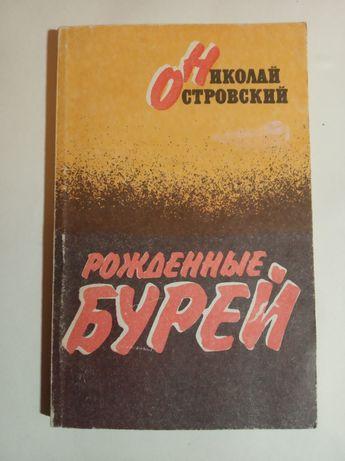 Николай Островский ,, Рождённые бурей,,