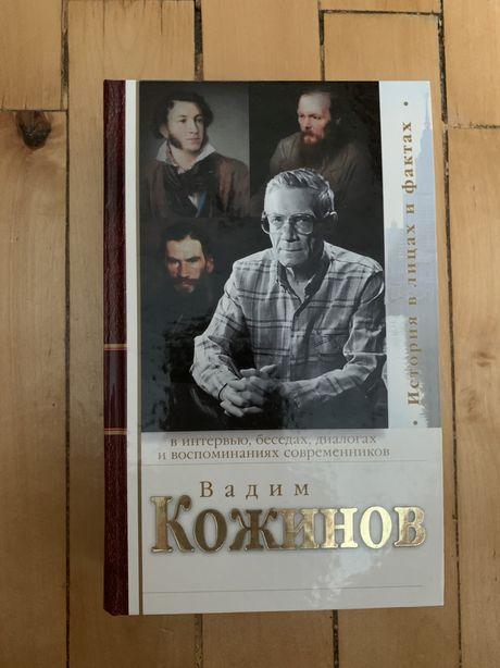 Книга по истории, история в лицах , Вадим Кожинов