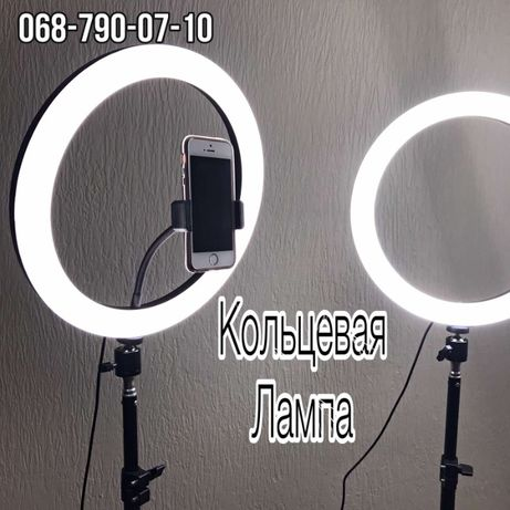 Лампа кольцевая 30см,33см+штатив.Led лампа для видео и фото .