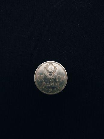 1 рубль 1966 року