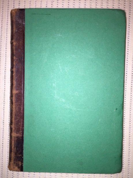 Сборник статей по истолкованию и назидательному чтению