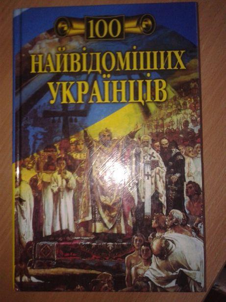 Гнатюк М. 100 найвідоміших українців