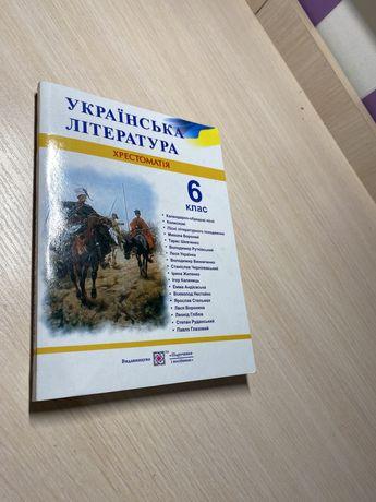 Українська література 6 клас