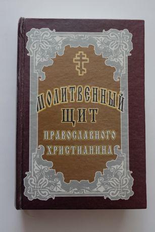 Молитвенный щит православного христианина.
