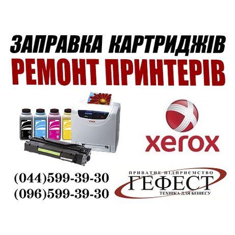 Заправка картриджа Xerox Ремонт принтера