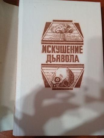 """Книга-сборник """"Искушение дьявола"""" фантастика,Г.Макгил,Г.Мейринк"""
