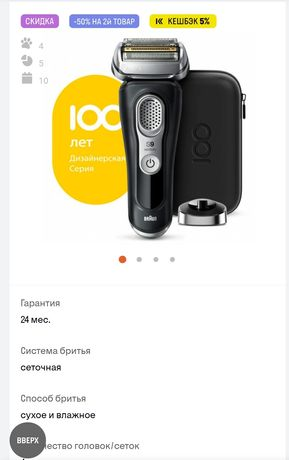 Электробритва, BRAUN Series 9,  новая
