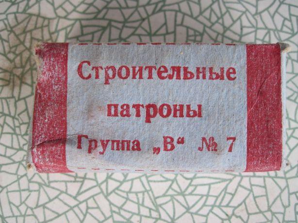 """Патроны строительные, монтажные группа """"В"""" №7"""