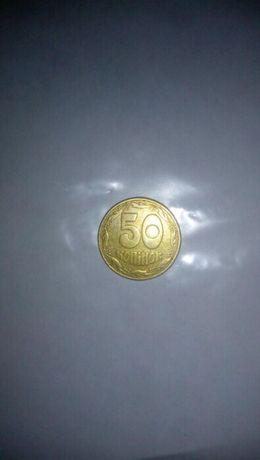 50 копеек 1992 год , 1 тип , трапеции