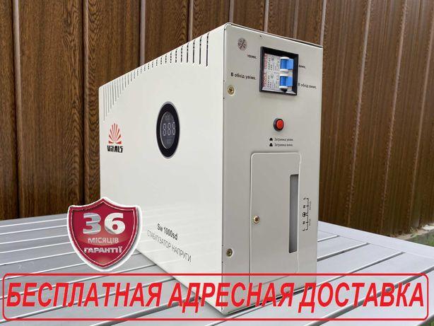Стабилизаторы  инверторные 0.5 - 10 кВт АКЦИЯ Бесплатная достав