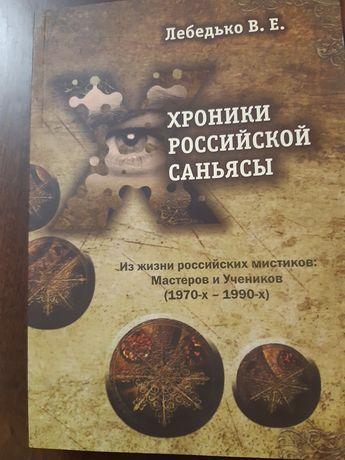 """""""Хроники российской саньясы"""". Владислав Лебедько"""