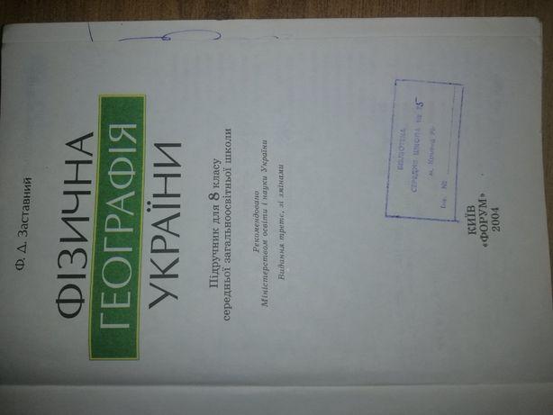 География (Физычна Украина) 8 класс