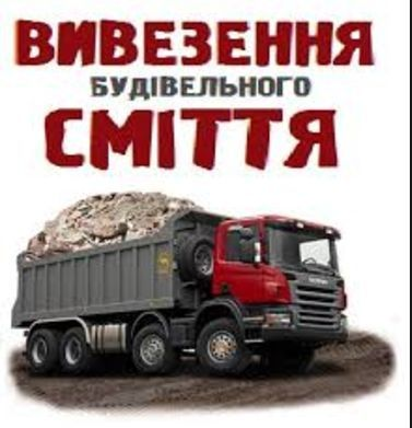 Вивіз Будівельного сміття, мусора.