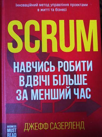 """Джефф Сазерленд """"Scrum навчись роботи вдвічі більше за менший час"""""""