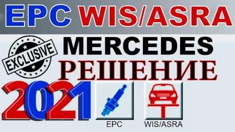 Установка / Обновление WIS ASRA EPC ( версии EPC 10.18 / WIS 01.21)