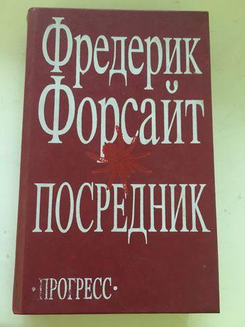 Книга Посредник