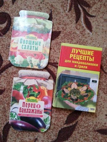 """Книги Хозяйке""""Заготовки """"и """"рецепты в микроволновке"""""""