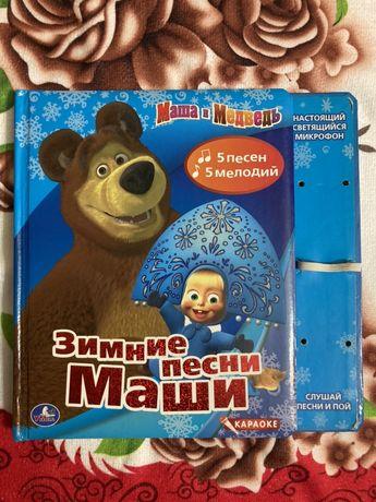Книга песен «Маша и Медведь»