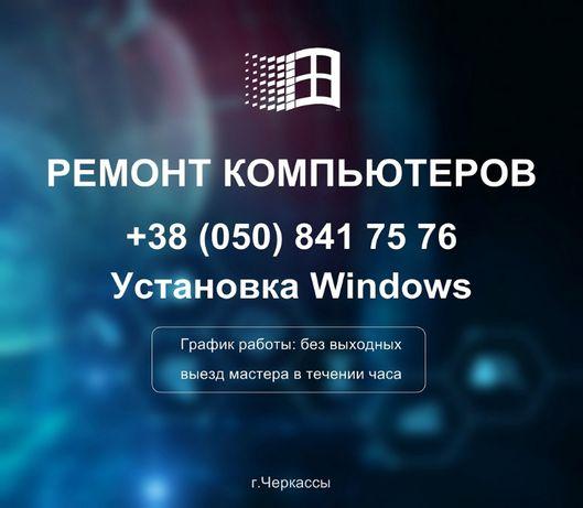 Ремонт и настройка компьютеров, ноутбуков. Установка Windows.