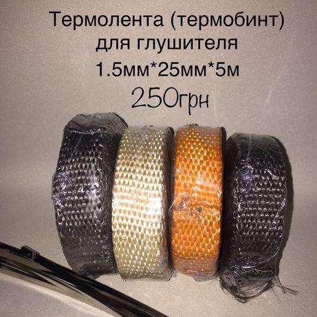 Термобинт (термолента) для обмотки выпускного коллектора мотоцикла