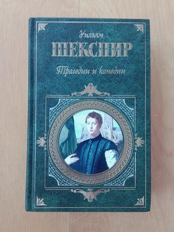 """НОВАЯ! Уильям Шекспир ,, Трагедии и комедии"""". Подарочное издание."""
