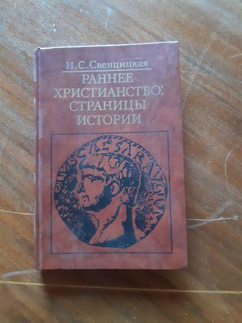 """Книга """"Раннее христианство: страницы истории"""""""