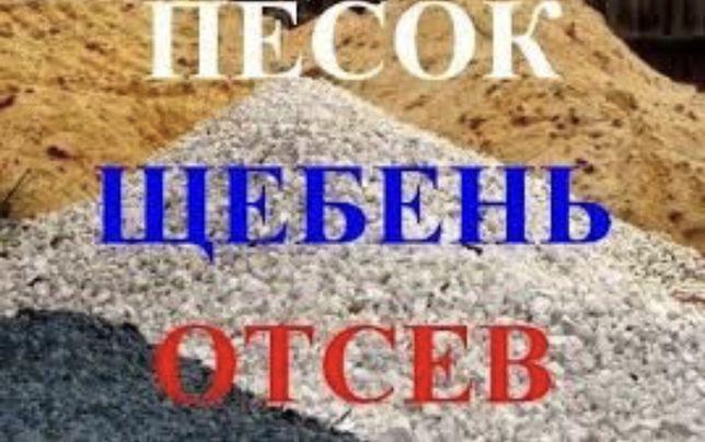 Доставка песок,щебень,отсев,чернозёме в Одессе