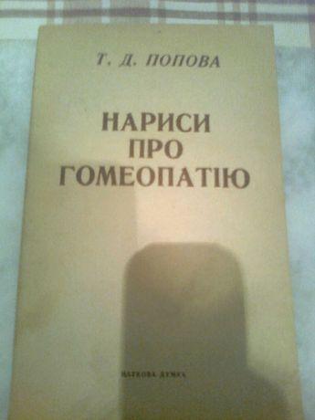 Попова.Нариси про гомеопатию1989.Київ