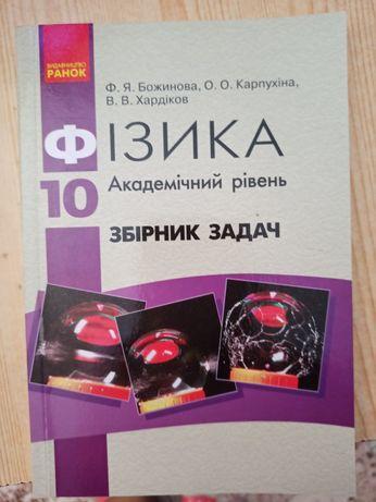 Продам учебник физики за 10 класс