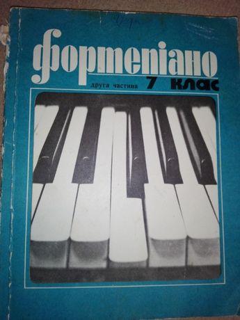 Фортепіано, друга частина, 7 клас