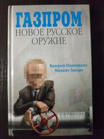 Газпром: новое русское оружие. Политика, экономика, история