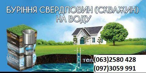 Буріння свердловин (ціну знижено) 500 грн за метер.гарантія рік часу.