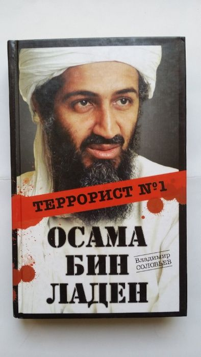 Соловьев В.И. Осама бин Ладен: террорист № 1. Київ - зображення 1
