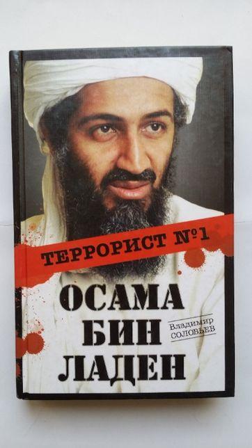 Соловьев В.И. Осама бин Ладен: террорист № 1.