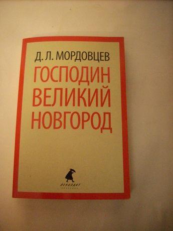 Д.Л. Мордовцев. Господин Великий Новгород