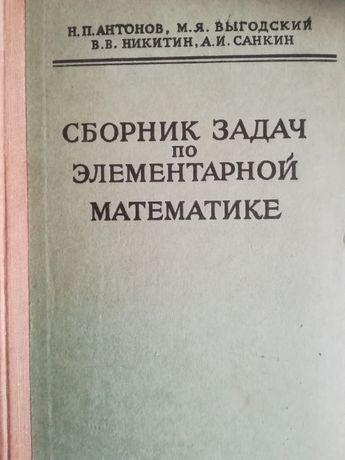 Книга по математике