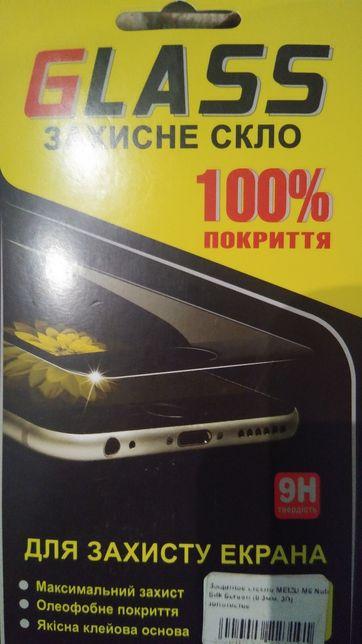 Защитное стекло MEIZU M6 Note Silk Screen (0.3мм, 3D) золотистое.