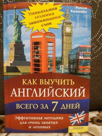 Книга. Как выучить английский за 7 дней.