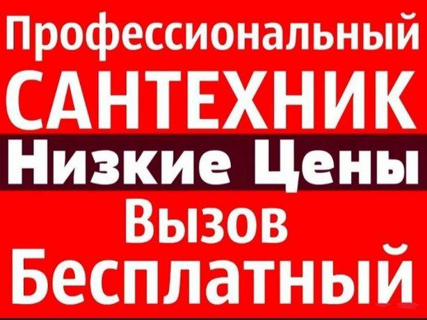 Услуги Сантехника не дорого и качественно 24/7