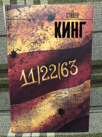Стивен Кинг «11/22/63». Король на все времена. Мистика, фантастика.