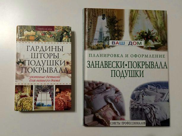 """Книги серии """"Ваш дом"""", планировка и оформление дома"""