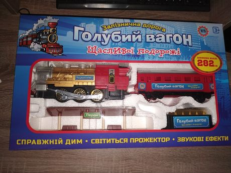 Железная дорога голубой вагон