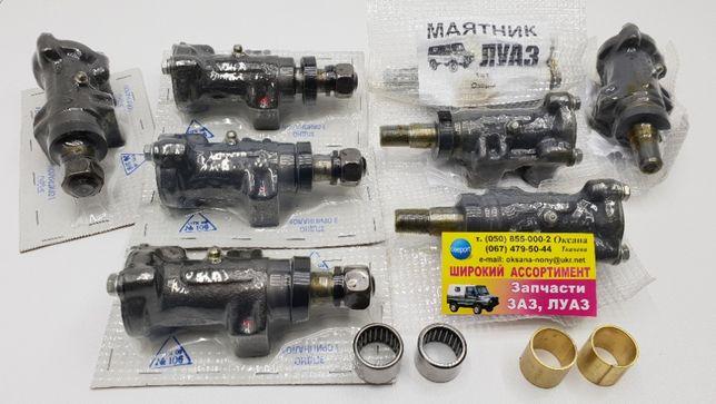 Маятник на подшипниках ЛУАЗ волынь со склада от производителя заз 968