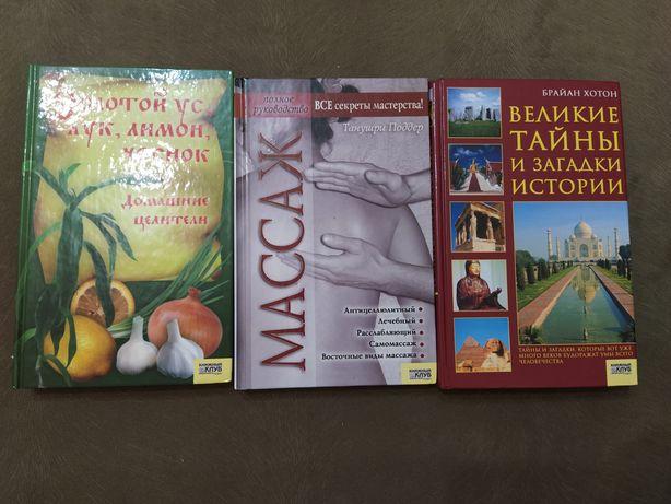 Книжный клуб, Массаж,Домашние целители, великие тайны