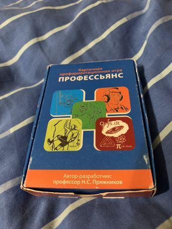Методика Профессьянс, Карточная профориентационная игра