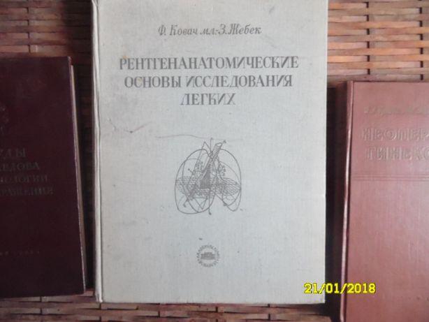медицинская литература времен СССР.