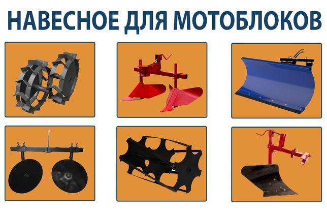 Оборудование на мотоблок ǀ Колеса с грунтозацепами – Ø 450/150 мм