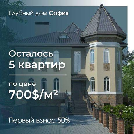 Акция!!! 1 кв 30 м2. Клубный дом! 0% рассрочка. Минимальный взнос.